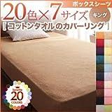 IKEA・ニトリ好きに。20色から選べる!365日気持ちいい!コットンタオルボックスシーツ キング | モスグリーン