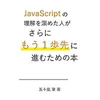 JavaScriptの理解を深めた人がさらにもう一歩先に進むための本