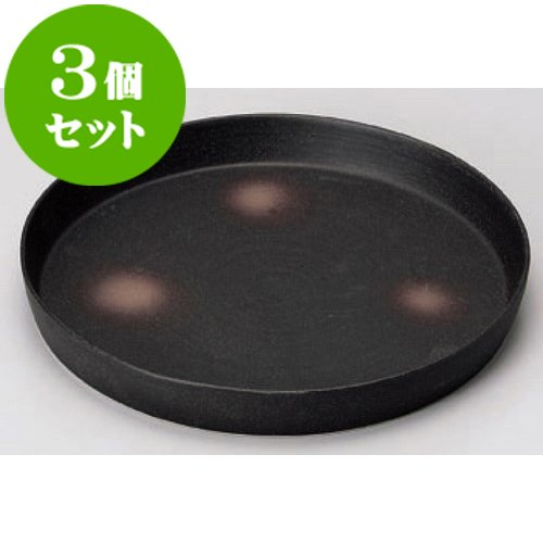 3 piece set round platter bizen style off of platter [25x3.5cm] Japanese ryotei ryokan food store business for