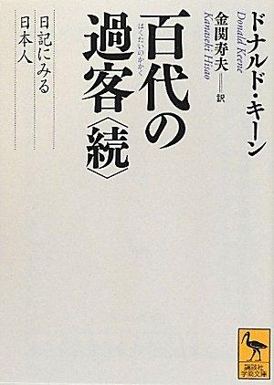 百代の過客(続)日記にみる日本人