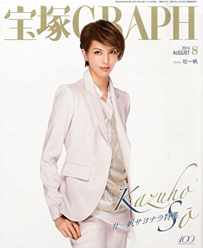 宝塚 GRAPH (グラフ) 2014年 08月号 [雑誌]