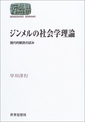ジンメルの社会学理論