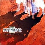 幻想水滸伝IIIオリジナルサウンドトラック