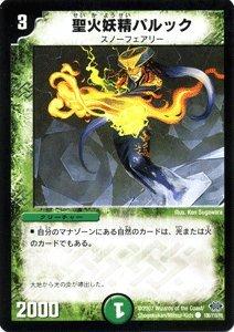 デュエルマスターズ 【 聖火妖精パルック 】 DM24-106C 《極神編1》