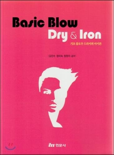 Basic Blow Dry & Iron (Korean edition) PDF