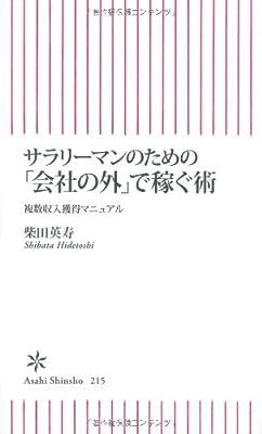 サラリーマンのための「会社の外」で稼ぐ術 複数収入獲得マニュアル (朝日新書)