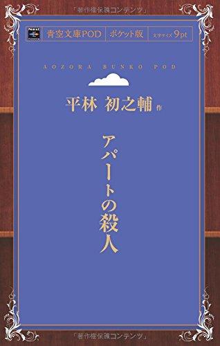 アパートの殺人 (青空文庫POD(ポケット版))