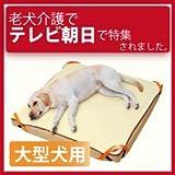 犬の床ずれ防止(床ずれ)ベッド・クッション 大型犬(L)用 犬介護・老犬介護用のマット(老犬/高齢犬/シニア犬 対応) ドッグダイナー