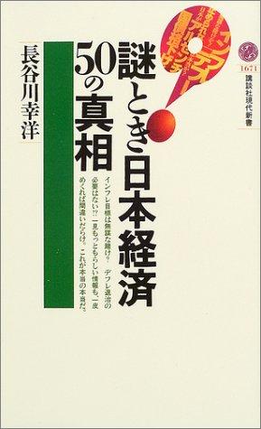 謎とき日本経済50の真相