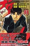 哲也 41―雀聖と呼ばれた男 (少年マガジンコミックス)