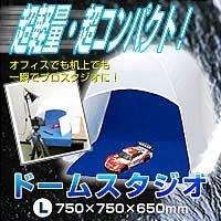 エツミ 簡易スタジオ ドームスタジオL E-1453