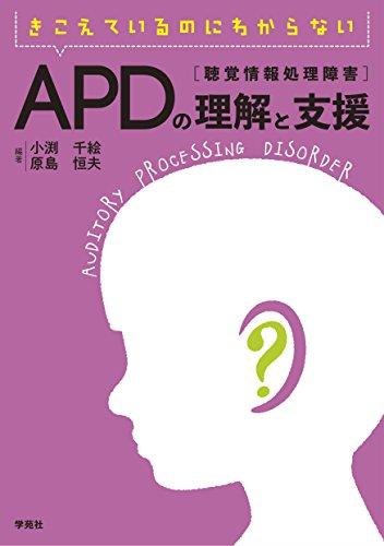 きこえているのにわからない APD[聴覚情報処理障害]の理解と支援