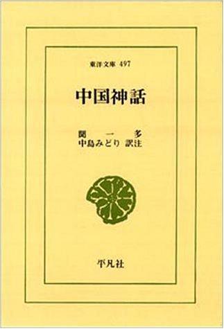 中国神話 (東洋文庫)
