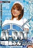 AI-BOT(1) [DVD]