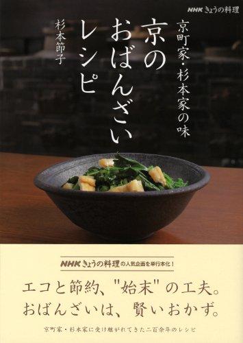 NHKきょうの料理 京町家・杉本家の味 京のおばんざいレシピ (NHKきょうの料理シリーズ)