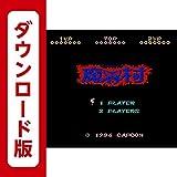 魔界村 [3DSで遊べるファミリーコンピュータソフト][オンラインコード] -