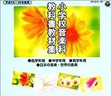 小学校音楽科教科書教材集(15枚組セット)