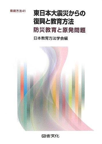東日本大震災からの復興と教育方法―防災教育と原発問題