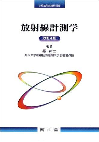 放射線計測学 (診療放射線技術選書)