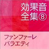 効果音全集(8)ファンファーレ・バラエティ