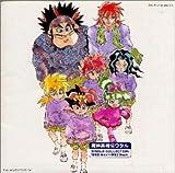 「魔神英雄伝ワタル」シングル・コレクション1988メイ〜1993セプテンバー
