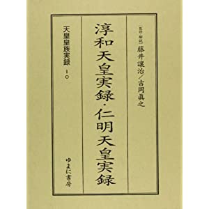 天皇皇族実録 10 淳和天皇実録/仁明天皇実録                       単行本                                                                                                                                                                            – 2007/5