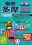 街の達人コンパクト でっか字 東京多摩便利情報地図
