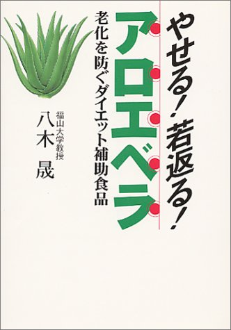 Diet Supplements To Prevent And Aging - To Lose Weight Aloe Vera Rejuvenated! (1997) Isbn: 4887241054 [Japanese Import]