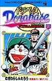 ドラベース―ドラえもん超野球外伝 (13) (コロコロドラゴンコミックス)