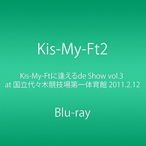Kis-My-Ftに逢えるde Show vol.3 at 国立代々木競技場第一体育館 2011.2.12 (Blu-ray)