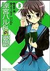 涼宮ハルヒの憂鬱 第3巻 2006年12月22日発売