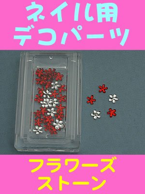 ネイル3Dアート用 フラワーズ ストーンシリーズ シャム