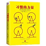 The Power of Habit (Chinese Edition)