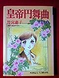 ヴィレンツ物語 / 竹宮 恵子 のシリーズ情報を見る