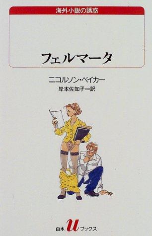フェルマータ (白水Uブックス―海外小説の誘惑)