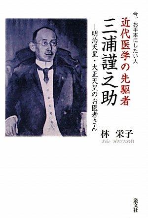 近代医学の先駆者三浦謹之助ー明治天皇・大正天皇のお医者さん
