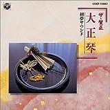 ザ・賀正(2)大正琴