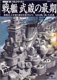 戦艦武蔵の最期―海戦史上空前の被害を受けながらなおも戦い抜いた武蔵 (双葉社スーパームック―超精密「3D CG」シリーズ)