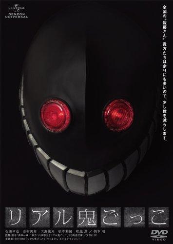 リアル鬼ごっこ [DVD]
