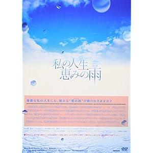 私の人生、恵みの雨DVD-BOX3