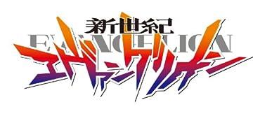 新世紀エヴァンゲリオン (13) 【プレミアム限定版】 (カドカワコミックス・エース)