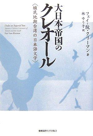 植民地支配と日本語―台湾、満洲国、大陸占領地における言語政策