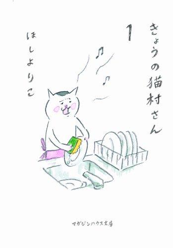 きょうの猫村さん 1 (1)