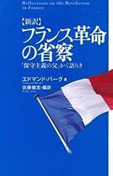 新訳 フランス革命の省察—「保守主義の父」かく語りき