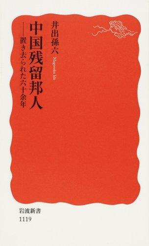中国残留邦人―置き去られた六十余年