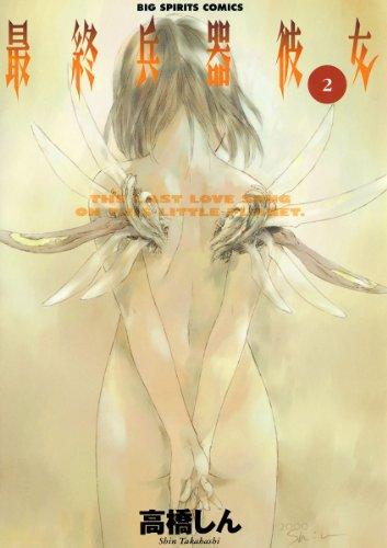 最終兵器彼女(2) (ビッグコミックス)