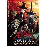 魔法少女隊アルスのアニメ画像