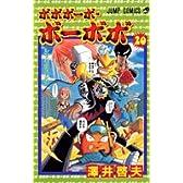 ボボボーボ・ボーボボ (20) (ジャンプ・コミックス)