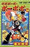 ボボボーボ・ボーボボ 20 (ジャンプ・コミックス)