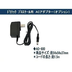 【クリックで詳細表示】DRETEC プロスケール用ACアダプタ AD-800BK: ホーム&キッチン